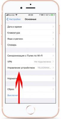 Как установить приложение, если оно недоступно в App Store