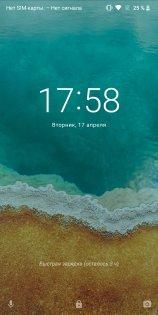 Обзор Nokia 7 Plus — Программное обеспечение. 2