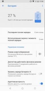 Обзор Nokia 7 Plus — Батарея. 2