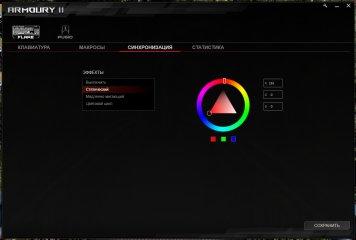 Обзор игровой мышки ASUS ROG Pugio — Утилита ROG Armoury. 10