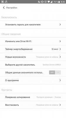Флешки отSanDisk— время новых стандартов — Connect Wireless Stick. 13