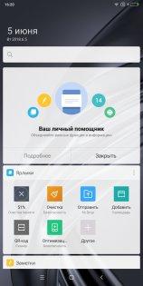Обзор Xiaomi Mi MIX 2s: плановое обновление — Программное обеспечение. 6