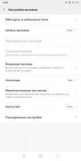 Обзор Xiaomi Mi MIX 2s: плановое обновление — Связь. 4