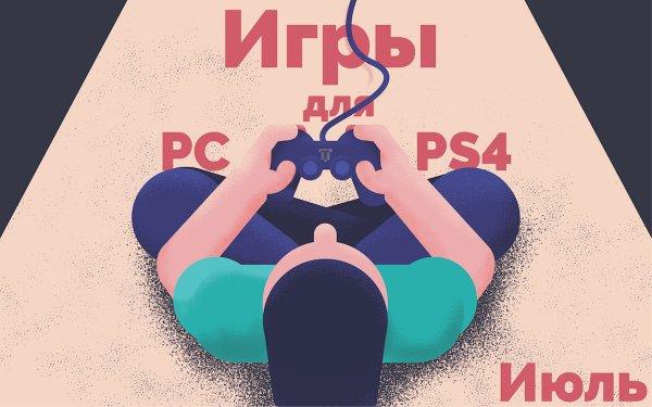 Лучшие игры июля дляПК иPS4