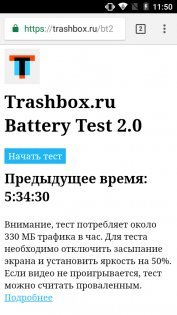 Преступно дешево: сравнительный обзор INOI 2 иINOI 3 Lite — Аккумулятор. 3