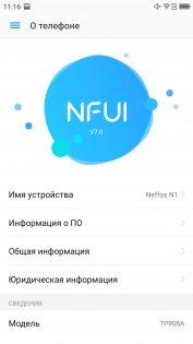 Обзор Neffos N1— неожиданно хорош — Программное обеспечение. 8