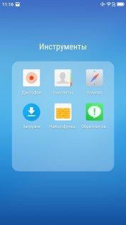 Обзор Neffos N1— неожиданно хорош — Программное обеспечение. 11