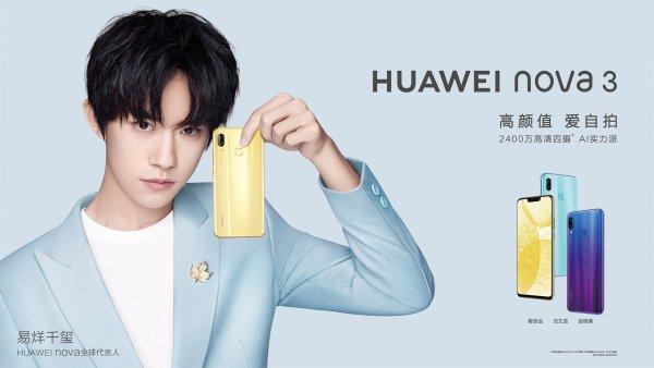 Анонсирован Huawei Nova 3 спочти флагманскими характеристиками