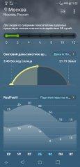 Обзор ASUS ZenFone 5— недорогой флагман — Производительность и ОС. 14