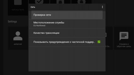 Nvidia Shield TV: облачный гейминг— новый уровень — Игровые возможности. 29