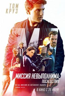Trashbox.ru оценил «Миссия невыполнима: Последствия»