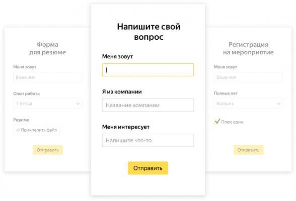 «Яндекс» запустил сервис для сбора анкет исоздания опросов