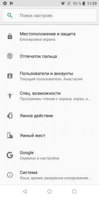 Обзор BQ Next Music— музыкальный смартфон — Система и ПО. 13