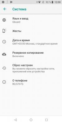 Обзор BQ Next Music— музыкальный смартфон — Система и ПО. 17