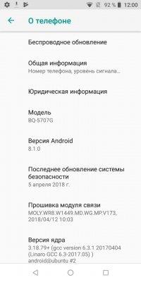 Обзор BQ Next Music— музыкальный смартфон — Система и ПО. 18