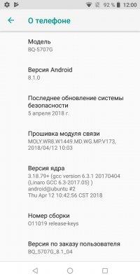 Обзор BQ Next Music— музыкальный смартфон — Система и ПО. 19