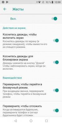 Обзор BQ Next Music— музыкальный смартфон — Система и ПО. 33
