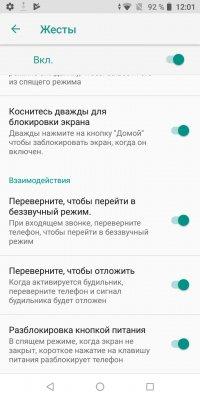 Обзор BQ Next Music— музыкальный смартфон — Система и ПО. 34