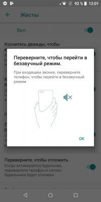 Обзор BQ Next Music— музыкальный смартфон — Система и ПО. 35