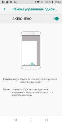 Обзор BQ Next Music— музыкальный смартфон — Система и ПО. 10