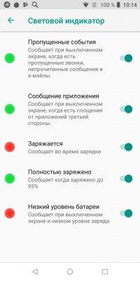 Обзор BQ Next Music— музыкальный смартфон — Система и ПО. 12