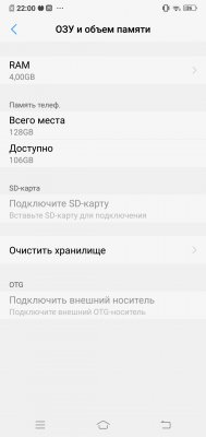 Обзор Vivo V11 иVivo V11i— доступные инновации — Железо. 9