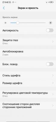Обзор Vivo V11 иVivo V11i— доступные инновации — Дисплеи. 4