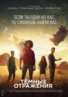 Trashbox.ru оценил «Тёмные отражения»