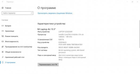 Обзор Xiaomi Mi Notebook Air 13.3 — рабочая машинка — Программное обеспечение. 1