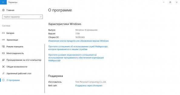 Обзор Xiaomi Mi Notebook Air 13.3 — рабочая машинка — Программное обеспечение. 2