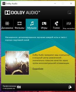 Обзор Xiaomi Mi Notebook Air 13.3 — рабочая машинка — Программное обеспечение. 4