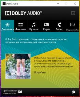 Обзор Xiaomi Mi Notebook Air 13.3 — рабочая машинка — Программное обеспечение. 5
