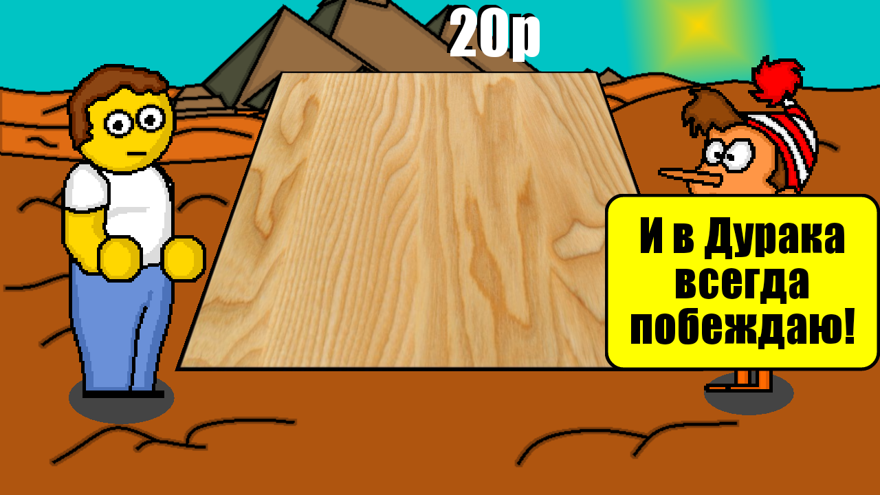 Карточная игра дурак 7.3