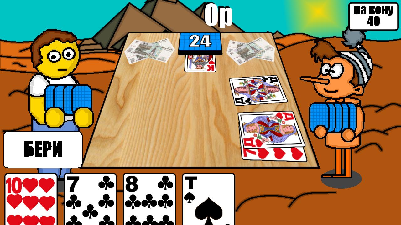 игры на деньги онлайн дурака
