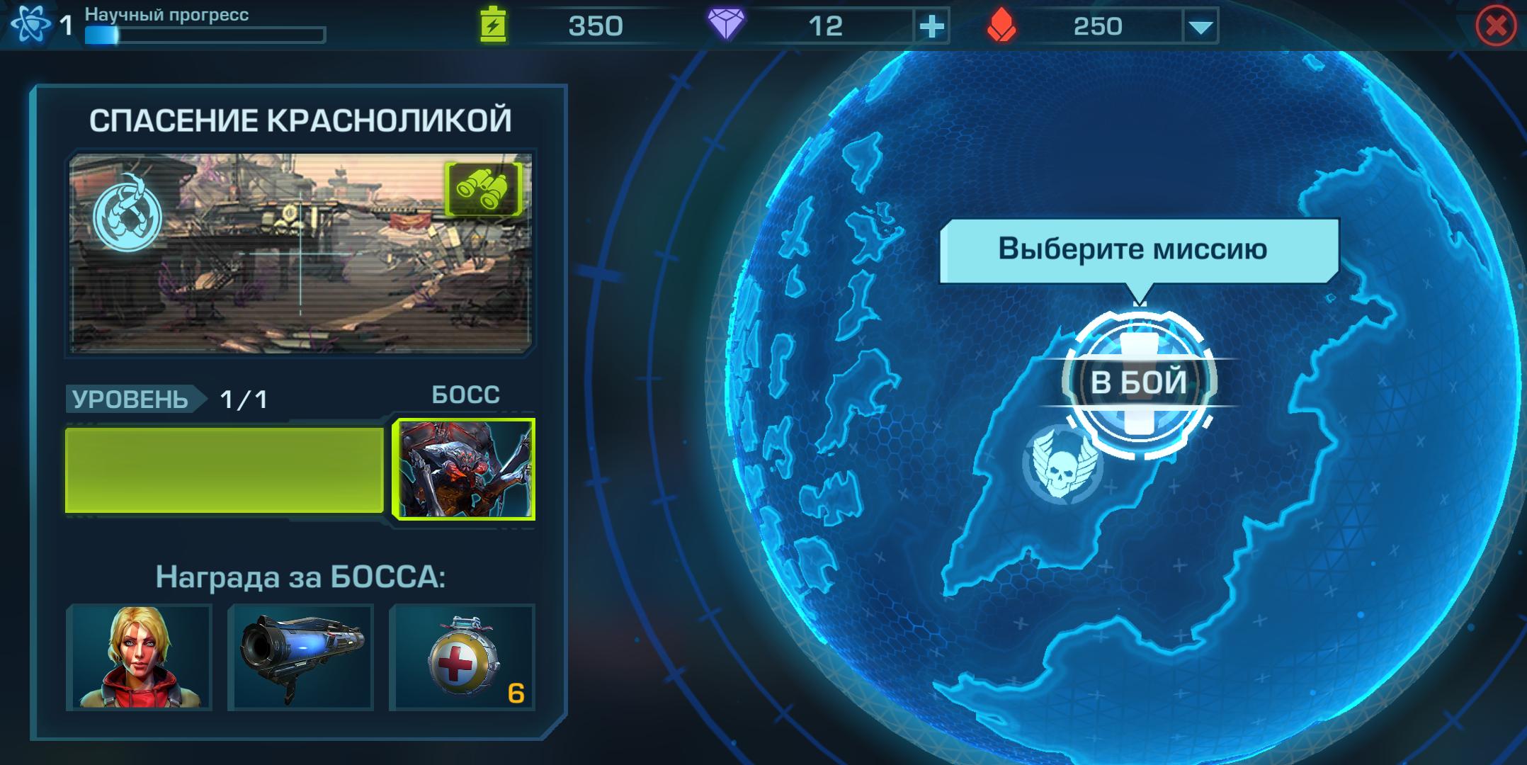 скачать взломанную игру убить босса 2 на андроид