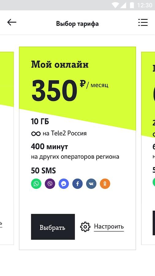 Приложение мой теле2 скачать скачать фильм приложения 2015