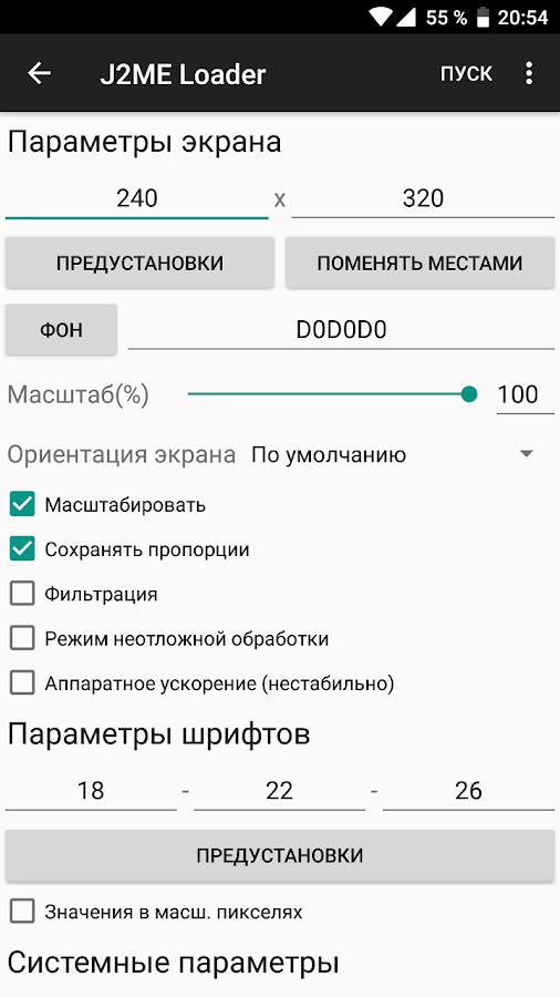 Скачать J2ME Loader 1 5 0 для Android