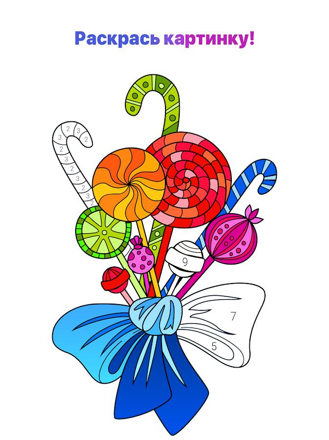 скачать Happy Color 2 5 7 для Android