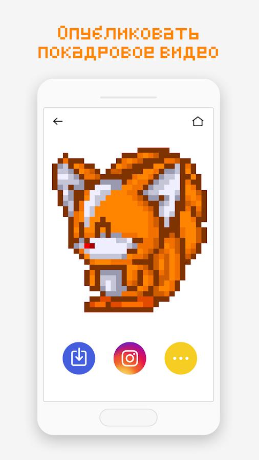 Скачать Pixel Art Book 1.6.4.5 для Android