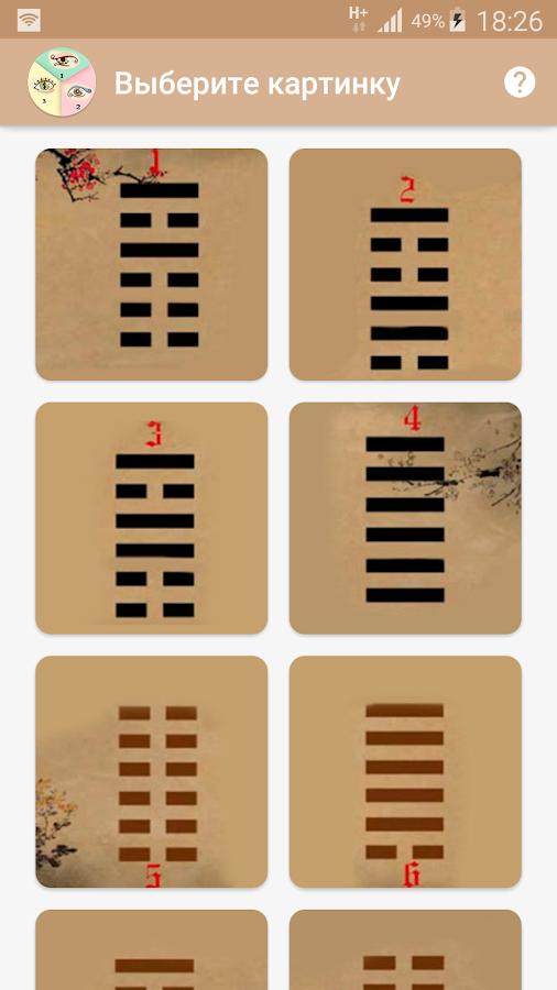 Тест с выбором картинки на скидку