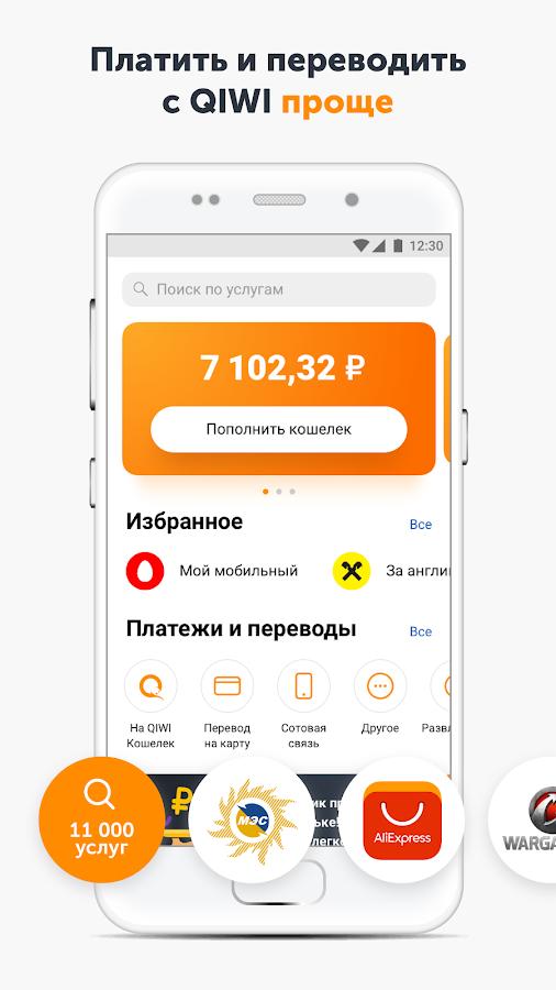 Скачать киви кошелек на андроид последняя версия [PUNIQRANDLINE-(au-dating-names.txt) 42