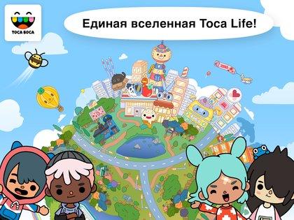 Toca Life World 1.32. Скриншот 3