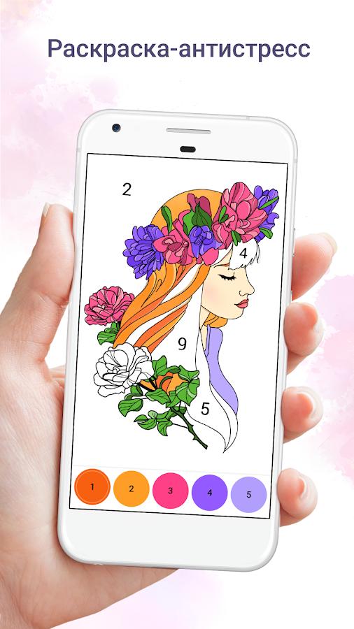 Скачать Chamy - раскраска по номерам 3.0 для Android