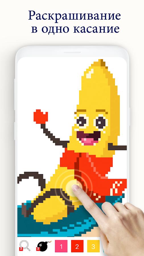 Скачать Daily Pixel 2.3.19 для Android