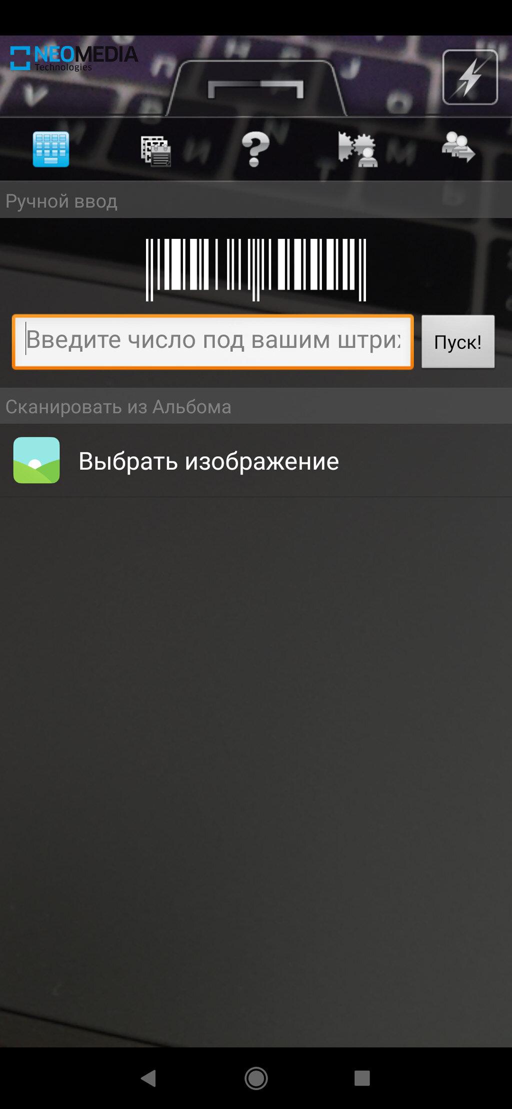 приложение для сканирования qr кодов на андроид