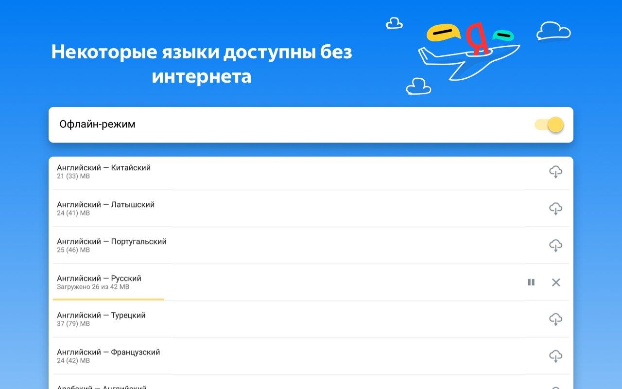 Skachat Yandeks Perevodchik 21 3 4 Dlya Android
