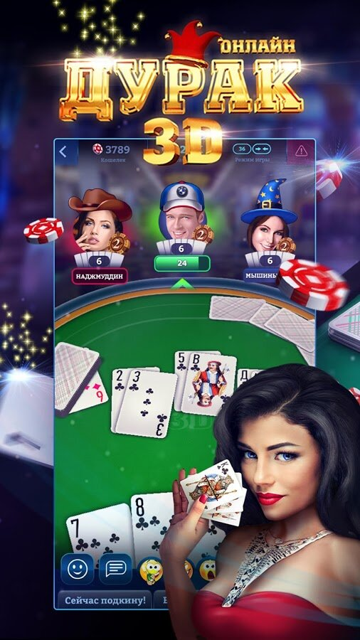Дурак онлайн лучше чем покер скачать боевые карты игры играть i
