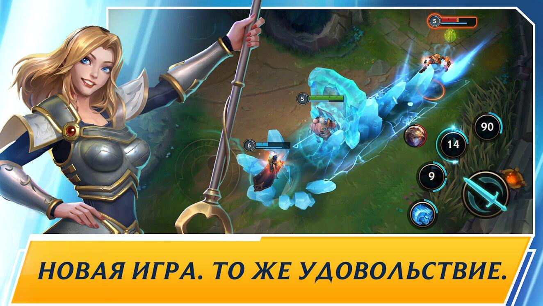 Skachat League Of Legends Wild Rift 1 0 0 3386 Dlya Android