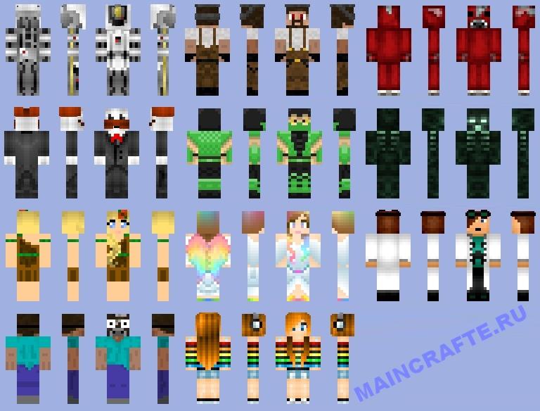 Скачать скины для Minecraft PE бесплатно