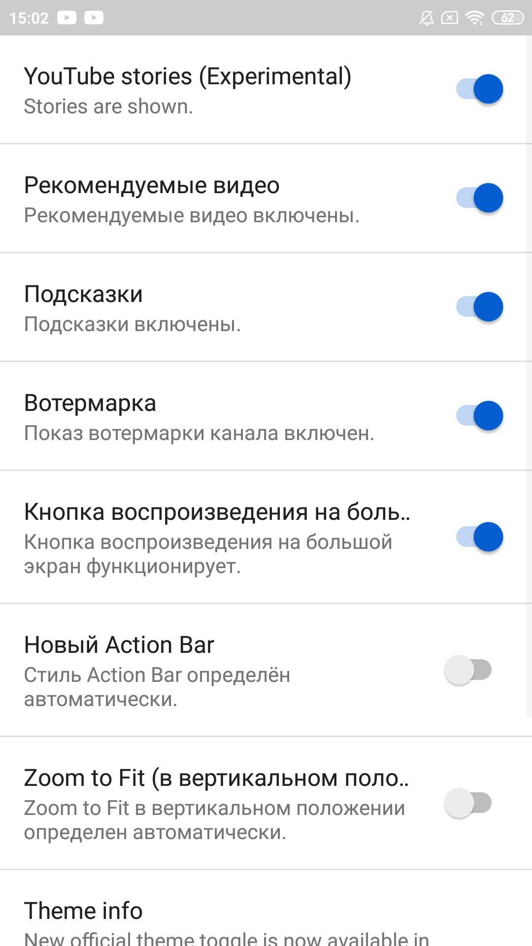 Скачать YouTube Vanced 15.43.32 для Android